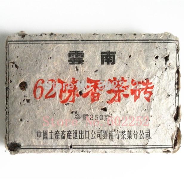 Чай Пуэр 50 1962