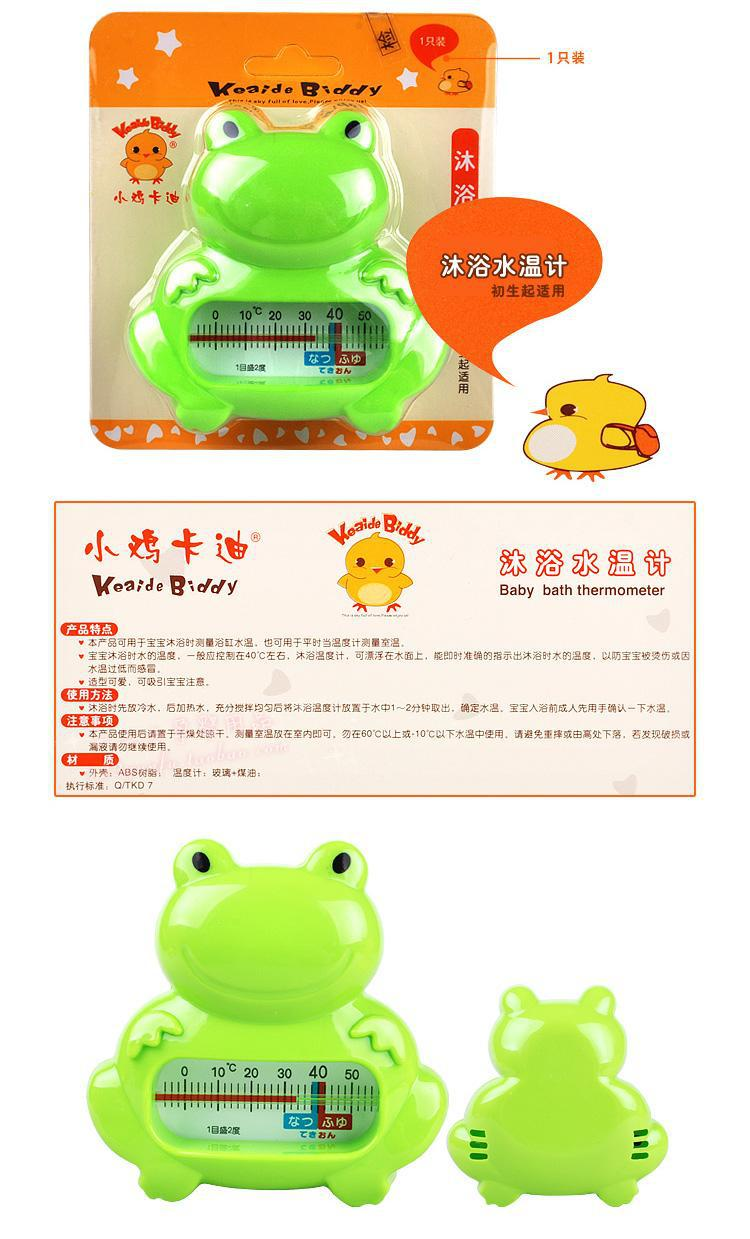 water baby bath thermometer lovely cartoon shape toy elephant frog(China (Mainland))