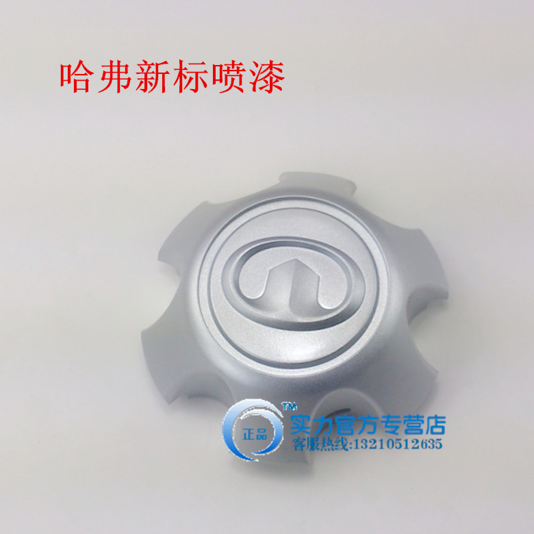 great wall cuv haval h3 h5 europe style wingle rim cover shaft - CAR PARTS store