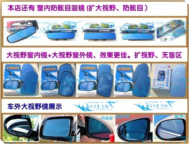 forFull one hundred bags! The rearview mirror of Santana Superman Poussin Huashi large blue mirror (Cato type)