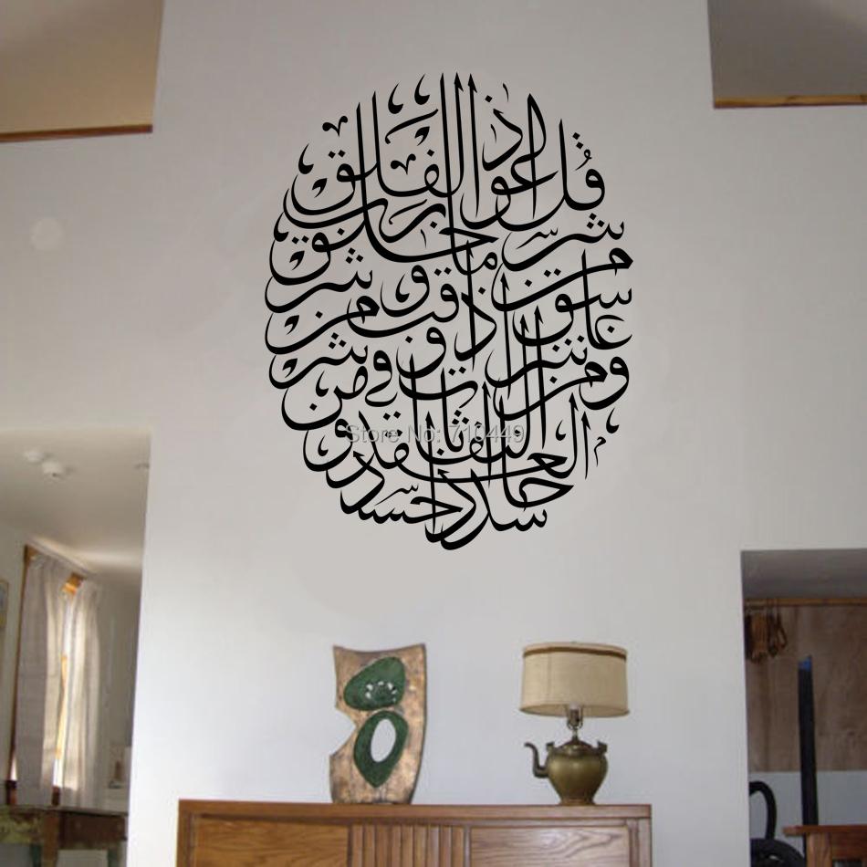 Free Shipping Islamic Design Muslim Art Vinyl Wall Sticker