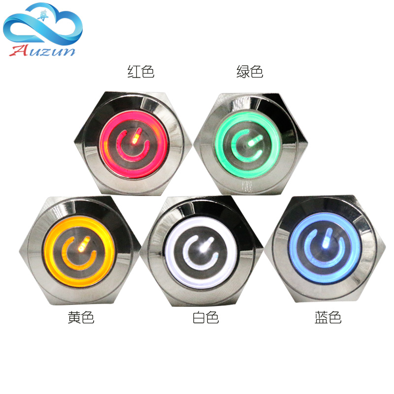 16mm self-locking metal button switch power source 5A current copper plated nickel waterproof can be customized