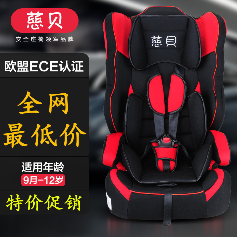 child car safety seat baby infant car seat for 9 months 12 years old baby in child car safety. Black Bedroom Furniture Sets. Home Design Ideas