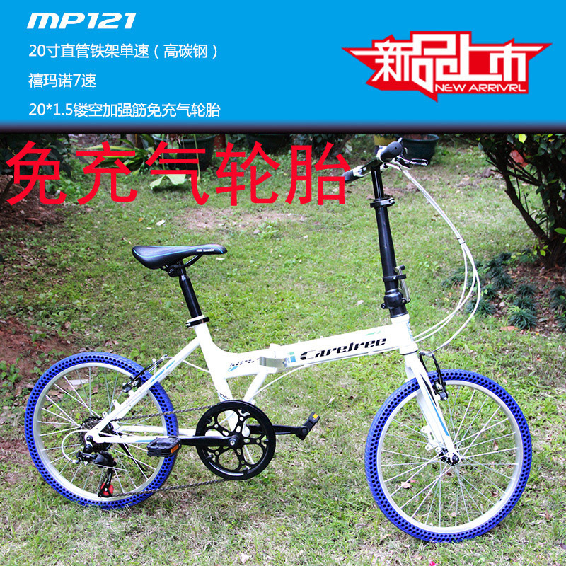 20 variable speed folding bicycle mini portable bicycle 7 mountain bike free pneumatic tyre(China (Mainland))