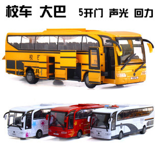 Alloy bus model bus ultra long luxury school bus 5 door large coach toy