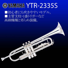 Free Shipping Manufacturers Selling Customized High Quality YTR-1335 S Type Small Brass Instruments Surface Silver Bb Trumpet(China (Mainland))