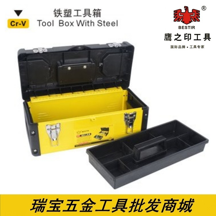 Indian wholesale Taiwan Eagle double iron plastic toolbox 15 inches 17 inches 19 inches lorry metal toolbox(China (Mainland))