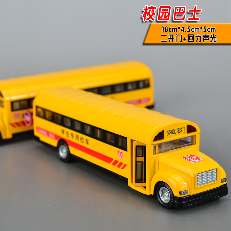 Gift for boy 18cm cool American classic school bus vehicle car funny alloy model acousto-optic pull back game toy(China (Mainland))