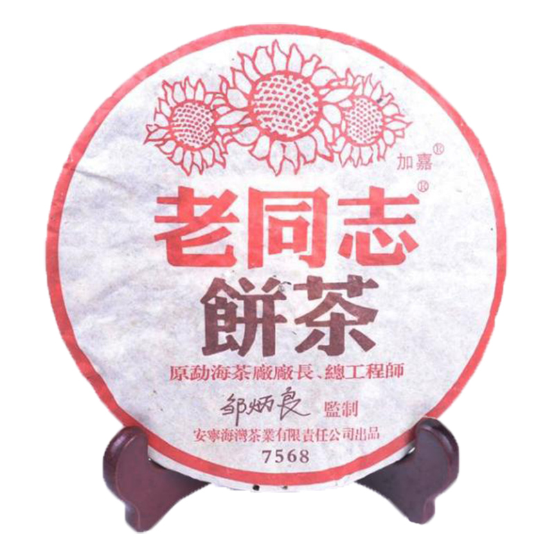 2004 Years Oldcomrade 7568 Shu Puer Tea 357g High Quality Chinese Organic Food Seven Cake pu er Tea Compressed Ripe Puerh Tea<br><br>Aliexpress