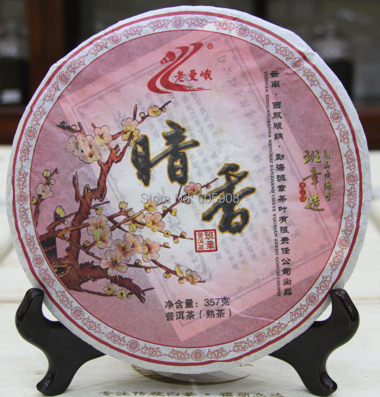 2010year Menghai Lao Mang Er Secret Fragrance 357g Ripe Puer Tea Cake