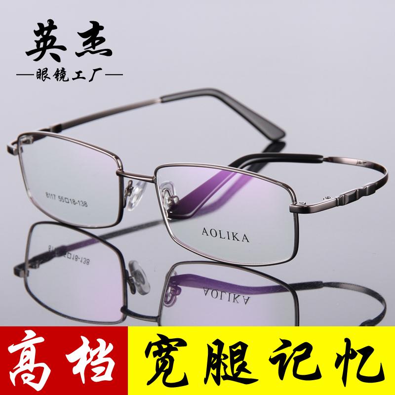 high end memory glasses wide leg memory ultra brake metal frame