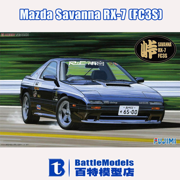 Здесь можно купить  FUJIMI MODEL 1/24 SCALE  models #04598 Mazda Savanna RX-7 (FC3S) plastic model kit  Игрушки и Хобби