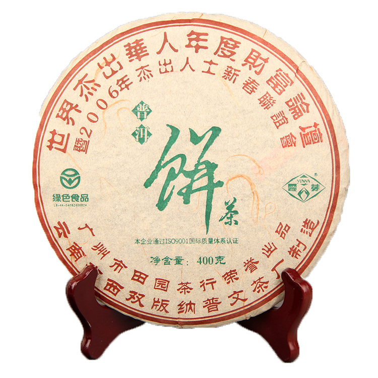 Newconming 2006 Years Yunya Pu er Cha shen puer 400g Outstanding Chinese Memorial Cake Raw Puer Tea Food<br><br>Aliexpress