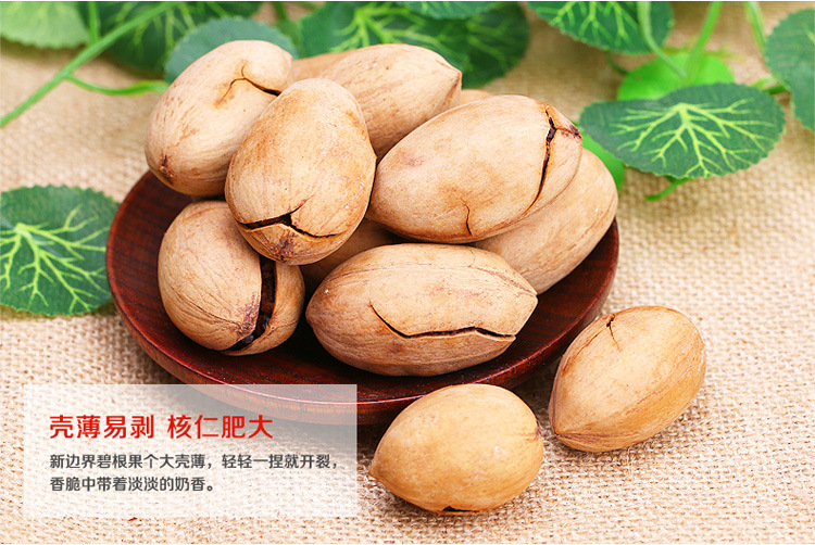 2 bags Free Shipping 400g Chinese Nut Snack Sex Products Gift Cream Taste Big Pecan Nuts