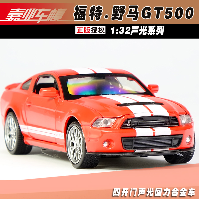 Gift for boy 15cm 1:32 Ford Mustang GT500 car alloy model acousto-optic pull back game toy(China (Mainland))