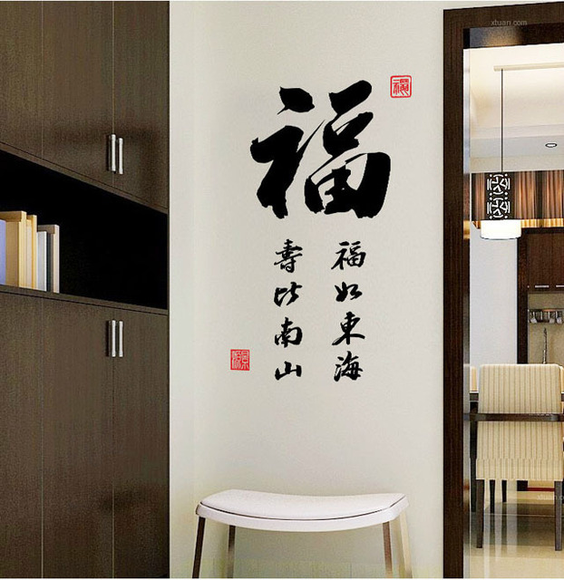 saturday monopoly diy home decor chinese character calligraphy stickers art office study decorative wall aliexpresscom buy office decoration diy wall