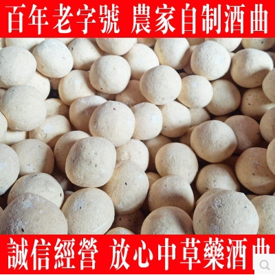 Free shipping sweet rice wine yeast manual distiller's leaven fermentation homebrew grain yeast with herbaceous plants(China (Mainland))