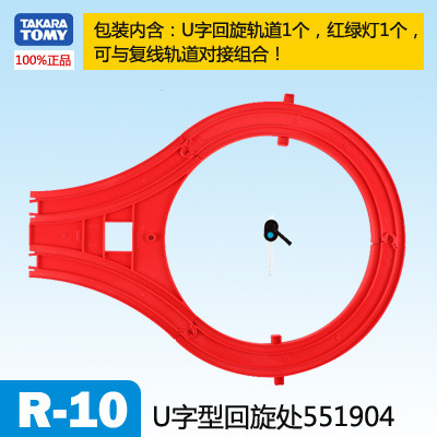 baby toy TOMY thomas r10 train curved track accessories r10 t551904 learning & education classic toys(China (Mainland))