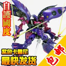 Free shipping action figures robot anime assembled Gundam MC 1:144 HG Purple qubeley luminous stickers original box gundam