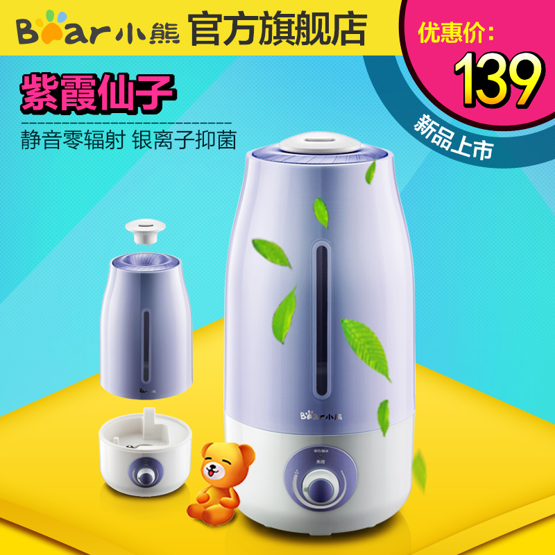 Bear pregnant baby baby home bedroom humidifier 3L zero radiation double purification home JSQ A30T2
