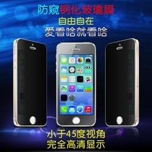 Privacy Film + Tempered Glass For iPhone 5 5C 5g 5S Anti Spy Screen Protector Anti-shatter Shockproof Anti-peeping for iphone 5
