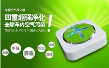 Air Purifier New Mini Auto Car Fresh Air Ionic Purifier Oxygen Bar Ozone Ionizer Cleaner(China (Mainland))