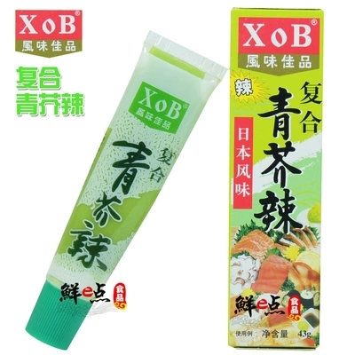 Free shipping Japanese food/cooking condiment XB green mustard cream Mustard cream Wasabi paste to report<br><br>Aliexpress