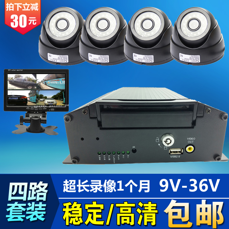4 bus monitoring system 4 bus monitoring equipment 4 road school bus monitoring 4 vehicle monitoring(China (Mainland))
