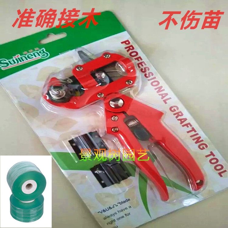 Red Color Simple Package 3 Blades+2 Tppe 1X Small Manual Fruit Tree Vegetables Grafting Knife Cutting Tool Device(China (Mainland))