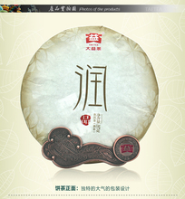 Famous PUER brand in China  DA YI pu 'er tea RUN PIN SHU PUER yunnan menghai tea cake the seventh, peulthai the 357 g