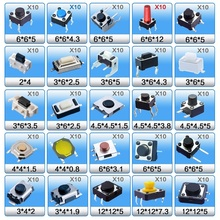 250pcs Assorted Micro Push Button Touch Switch Kit 2x4 3x6 4x4 12x12 6x6 SMD MP3 MP4 MP5 Tablet PC Repair special SMT 3x6x3.5(China (Mainland))