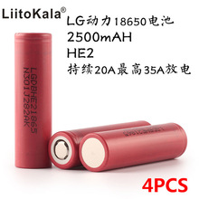 4 PCS New 2015 Original LG HE2 18650 2500mAh battery 18650HE2 3.6V discharge 20A, dedicated electronic cigarette Power battery