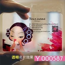 Cosmetic  Assocry Pvc Clear Business Card  MOQ :500pcs /Lot Transparent Clear  Name Card Jewelry Card  Custom High Quality (China (Mainland))