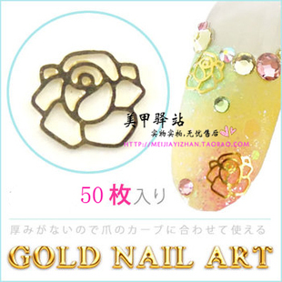 GLOD FLOWERS  50 pieces  3D metal nail art stickers beautiful hearty Hot sale and DIY
