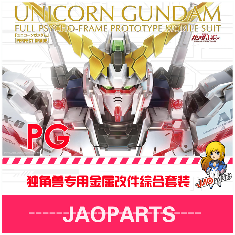 JAOparts Refitting Suite of Mechanical Parts for PG 1/60 RX-0 Unicorn Gundam model Mobile Suit kids toys(China (Mainland))