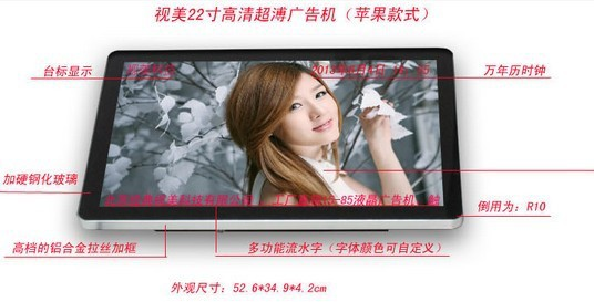 Super slim wireless wifi 22 inch HD 3D imaging advertising player(China (Mainland))