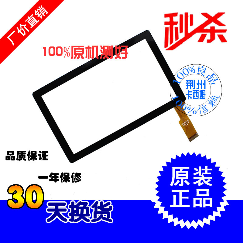 A13 7 -inch touch screen cable number one hundred Sri BSR028-V0 KDX Universal Capacitive screen Spot(China (Mainland))
