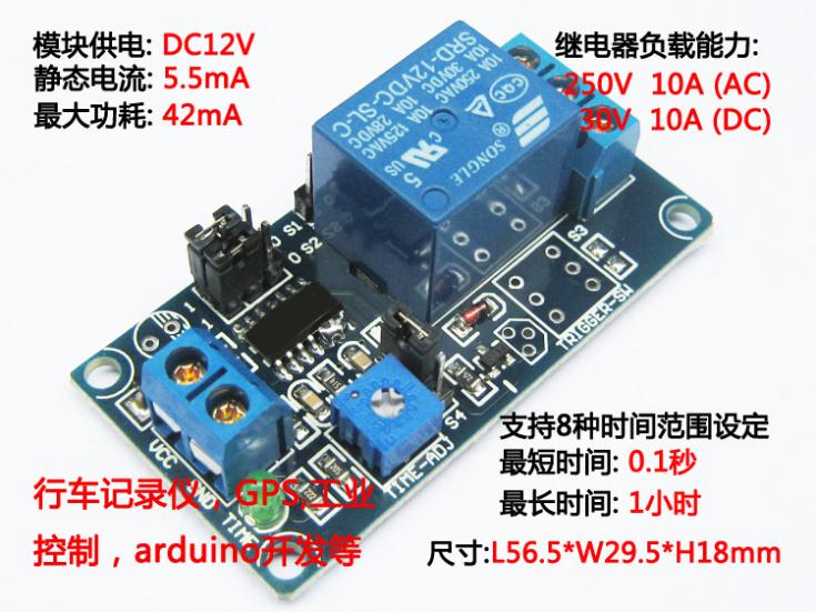 Hit 5 v electricity delay through relay module, GPS vehicle traveling data recorder to protect electronic wholesale Brazil(China (Mainland))