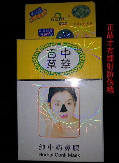 promotion herbal conk mask,nose pore mask, Blackhead Herbal Deep Nose Pore Cleaning Strips Remover NOSE Pore Mask BLACKHEADS