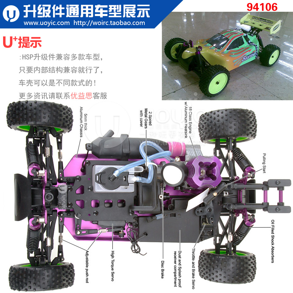 UOYIC HSP1:10 RC fuel Remote Control Model cars Metal upgrade alloy pieces rear suspension plate 10602