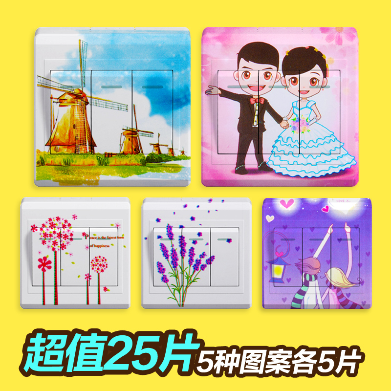 Creative switch wall-sticker printing 25pcs modern minimalist home decoration stickers wall outlet protective sleeve