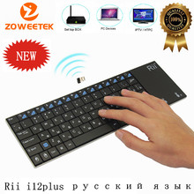 Rii i12plus Russian Spanish French German English Version Wireless Keyboard with Touchpad for Smart TV, IPTV, Android TV Box(China (Mainland))