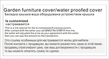 Furniture cover Is_customized Link(China (Mainland))