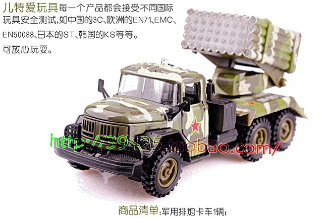 Child alloy car models car model acoustooptical WARRIOR 6/7 Camouflage military trucks