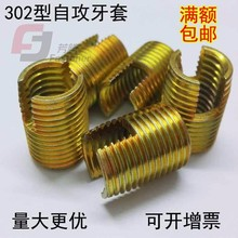Buy 20pcs M6 Self Tapping Thread Inserts 302 Slotted Type Screw Bushing M6*1.0*12, L Steel Zinc Plated for $5.80 in AliExpress store