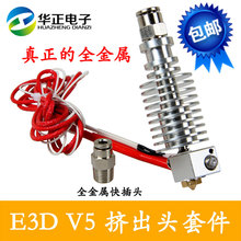 2015 New Ultimaker Extruder Reprap 3d Printer E3d V5 Extrusion Head Heating Nozzle Print Accessories Remote Short-range Suite