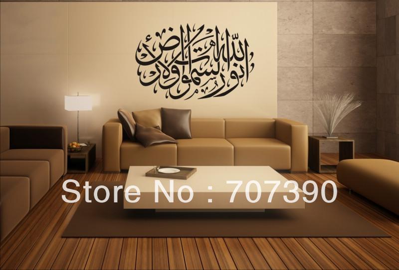 140220cm FASHION Muslim design Home stickers wall decor