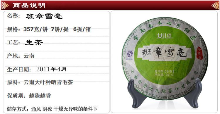 PU ban chang er tea health care  cake the Chinese yunnan puerh 357g collection premium pu-erh the health green food discount cheap