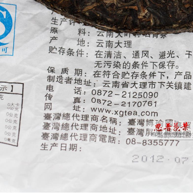 Puer tea special ft 88 green cake health care Chinese yunnan puerh 357g cake the China pu er cha to lose weight products cheap
