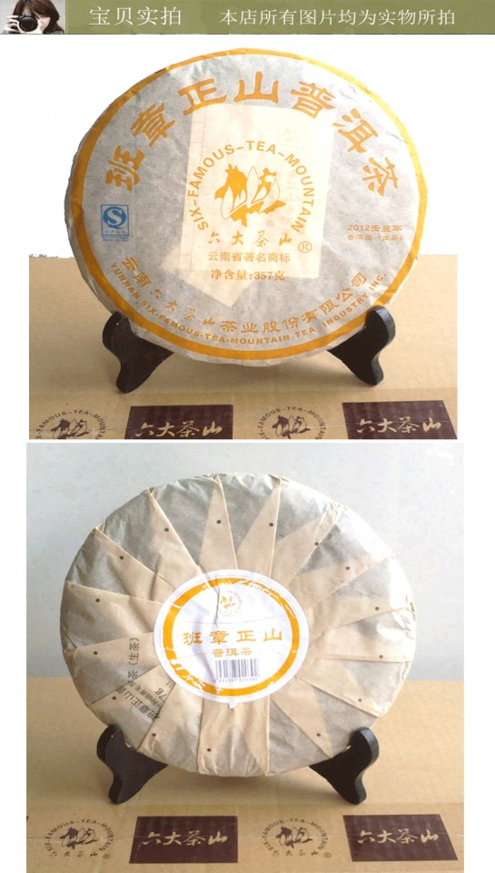 The whole network big ban chang Puer tea health care the Chinese yunnan puerh 357g  cake pu-erh the health green food discount cheap